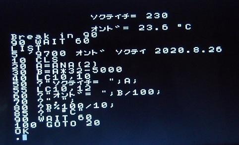 9700温度測定2,020,826.jpg