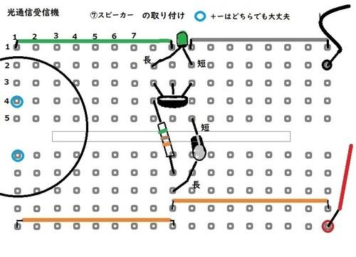 受信機ブレッド7.jpg